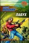 Молокин А. - Лабух обложка книги