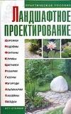 Ландшафтное проектирование Петренко Н.В.