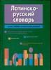 Латино-русский словарь Тананушко К.А.
