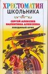 Лебединый крик Алексеев С.П., Алексеева В.А.