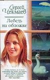 Лебедь на обложке Чекмаев С.В.