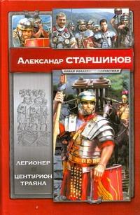Легионер. Центурион Трояна Старшинов А.