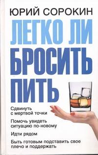 Легко ли бросить пить Сорокин Ю.С.