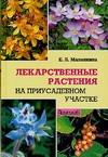 Лекарственные растения на приусадебном участке : учебное пособие
