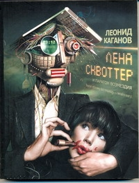 Лена Сквоттер и парагон возмездия Каганов Л.А.