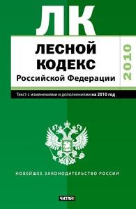 Лесной кодекс Российской Федерации. Текст с изм.и доп. на  2010 год_