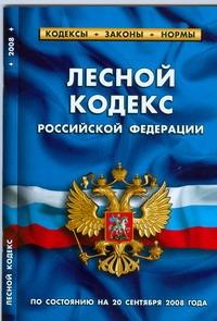 Лесной кодекс РФ.