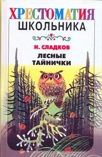 Лесные тайнички Сладков Н.И.