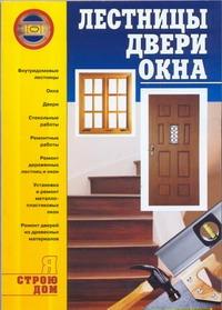 Лестницы, двери, окна Горбов А.М.