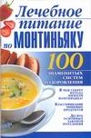 Лечебное питание по Монтиньяку