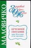 Лечебное питание при болезнях Маловичко А.