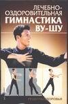 Лечебно-оздоровительная гимнастика Ву-Шу Белый С.