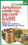 Лечебные свойства русской бани Цветкова Е.