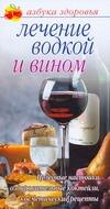 Лечение водкой и вином Афанасьева О.В.