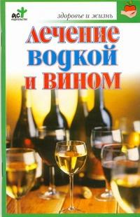 Лечение водкой и вином Евдокимов С.П.