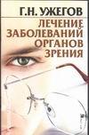 Лечение заболеваний органов зрения Ужегов Г.Н.