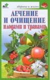Лечение и очищение плодами и травами Бугрова С.А.