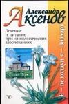 Лечение и питание при онкологических заболеваниях Аксенов А.П.