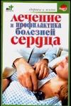 Лечение и профилактика болезней сердца Покровский Б.