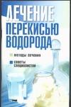 Лечение перекисью водорода Конева Л.С.
