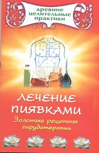 Лечение пиявками. Золотые рецепты гирудотерапии Ольшевская Н.