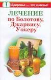 Лечение по Болотову, Джарвису, Уокеру Крапивина А.