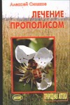 Лечение прополисом Синяков А.Ф.