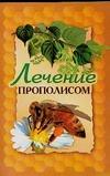 Лечение прополисом Волков В.И., Лавренов В.К., Лавренов Ю.В.