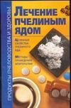 Лечение пчелиным ядом Лавренов В.К.