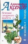 Лечение сахарного диабета Аксенов А.П.
