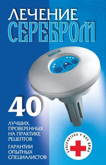 Лечение серебром Смирнова Л.