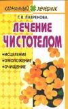 Лечение чистотелом Лавренова Г.В.
