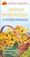 Лечение чистотелом и подорожником Афанасьева О.В.