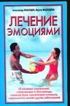 Лечение эмоциями Медведев А. Н., Медведева И.