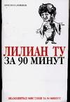 Лилиан Ту за 90 минут