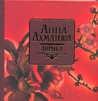 Лирика Ахматова А.А.