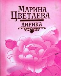 Лирика Цветаева Цветаева М. И.