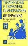 Литература. 6 класс Савченкова Г.Ф.