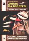 Ловля на воблеры Щербаков В.Г., Щербаков Д.Г.