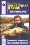 Ловля судака и окуня Щербаков В.Г., Щербаков Д.Г.