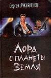 Лорд с планеты Земля Лукьяненко С. В.