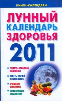Лунный календарь здоровья. 2011. Оздоровительные советы для всей семьи. 2011 Желудова Т.П.