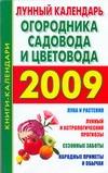 Лунный календарь огородника и садовода. 2009 Ольшевская Н.