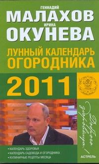 Лунный календарь огородника на 2011 год Малахов Г.П., Окунева И.Б.