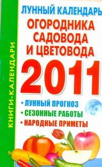 Лунный календарь огородника, садовода и цветовода, 2011 год
