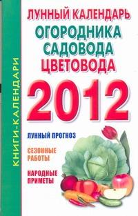 Лунный календарь огородника, садовода и цветовода, 2012 год Илюшина М