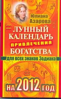 Лунный календарь привлечения богатства для всех знаков Зодиака на 2012 год