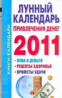 Лунный календарь привлечения денег. 2011 год