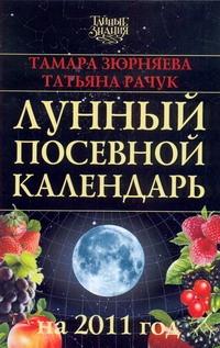 Лунный посевной календарь на 2011 год Зюрняева Тамара, Рачук Татьяна