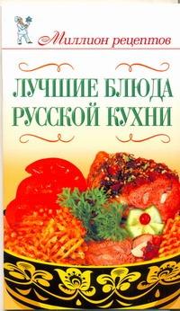 Лучшие блюда русской кухни Бойко Е.А.